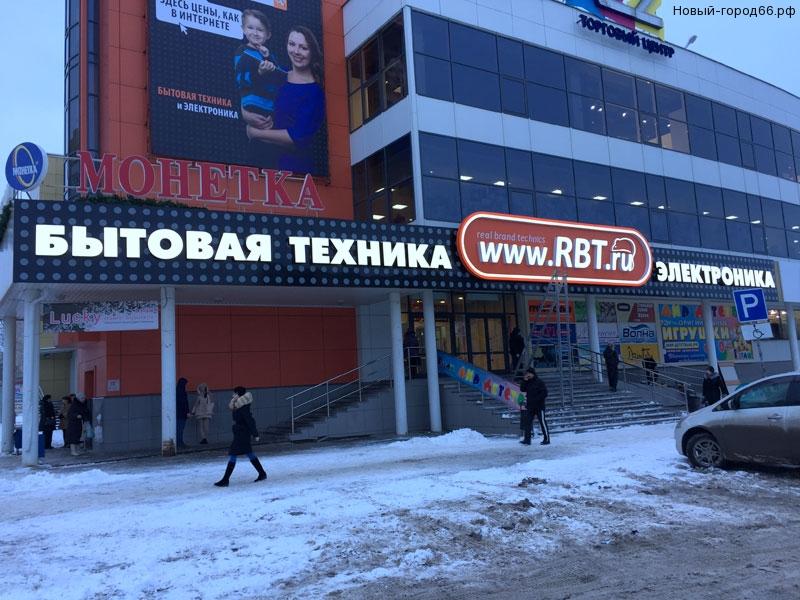 """Магазин бытовой техники """"RBT"""""""