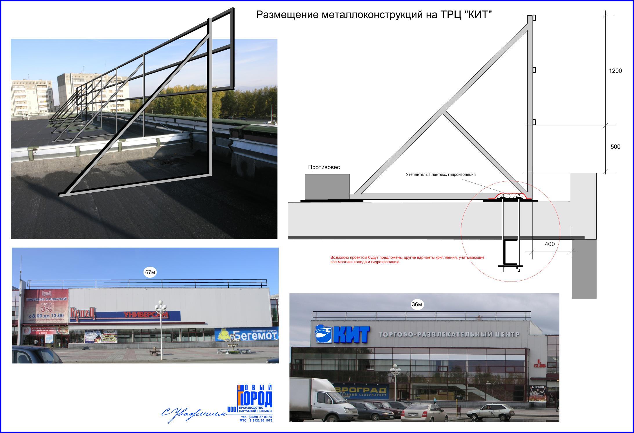 Эскиз металоконструкции на ТРЦ КИТ